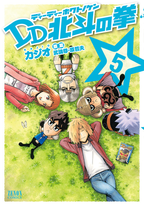 DD-Fist-of-the-North-Manga-Vol-5-Cover