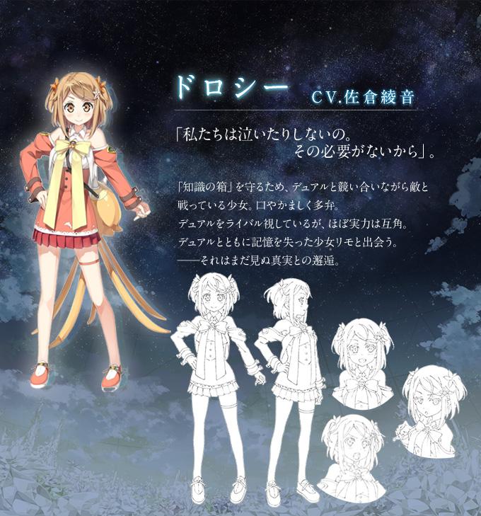 Glass-no-Hana-to-Kowasu-Sekai-Character-Designs-Dorothy