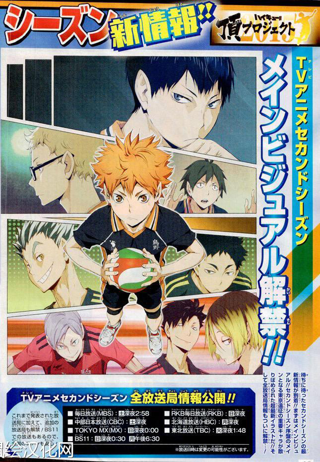 Haikyuu-Season-2-Anime-Visual-4v1