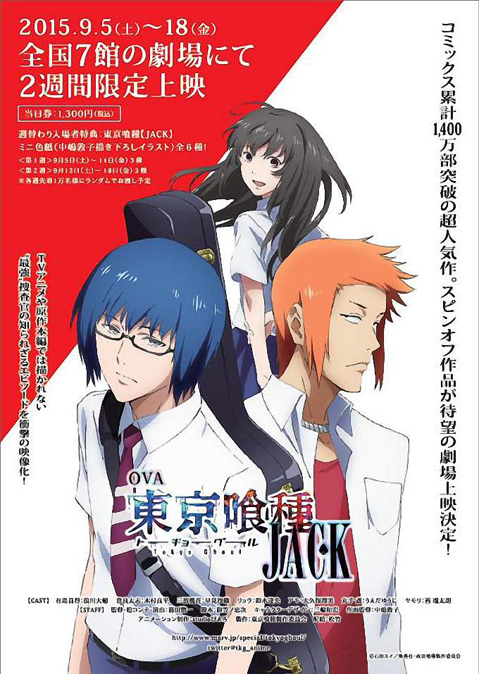 Tokyo-Ghoul-JACK-OVA-Visual