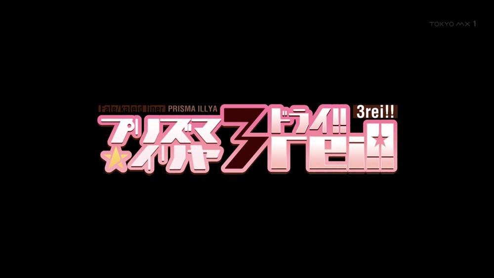 Fate-kaleid-Liner-Prisma☆Illya-Drei!!-Anime-Announcement-Image