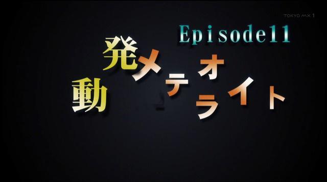 God-Eater-Anime-Episode-11-Title-Card