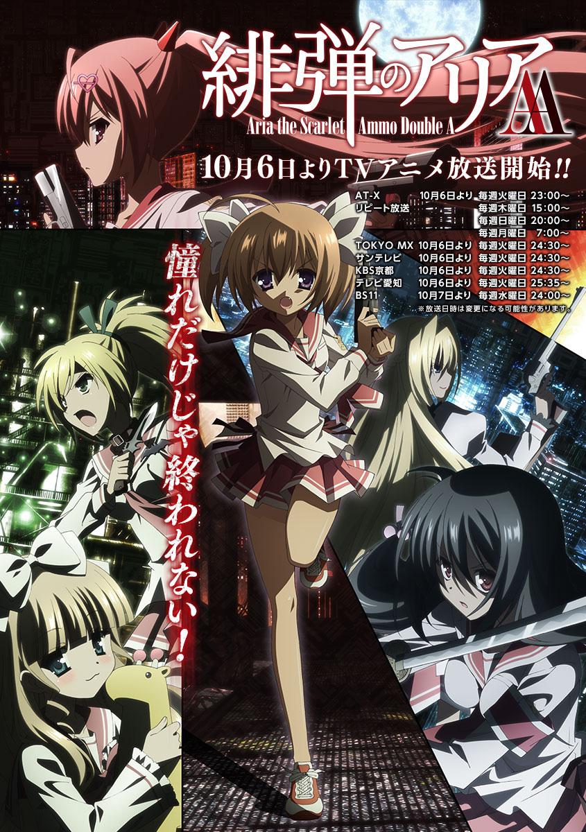 Hidan-no-Aria-AA-Anime-Visual-02v2