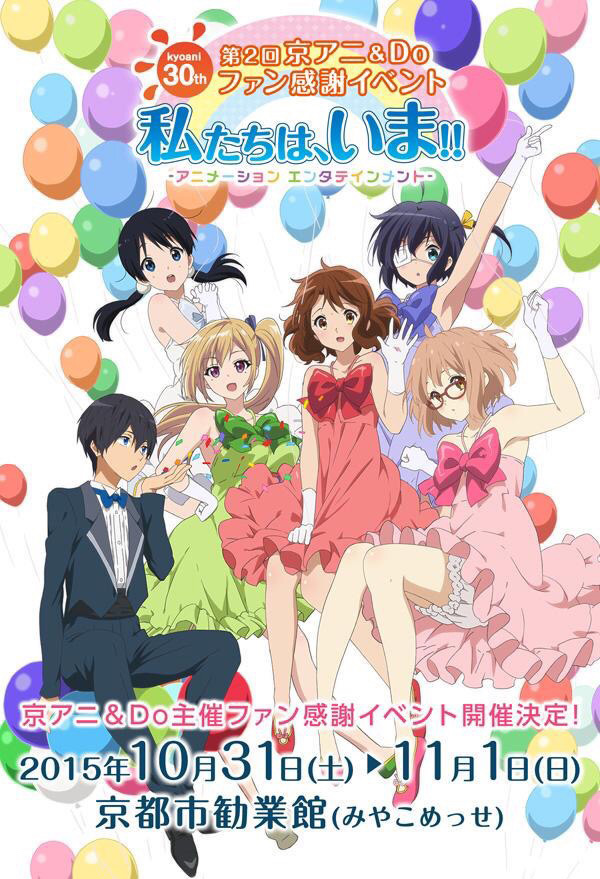 Kyoto-Animation-&-Animation-Do-Fan-Event-B2-Poster