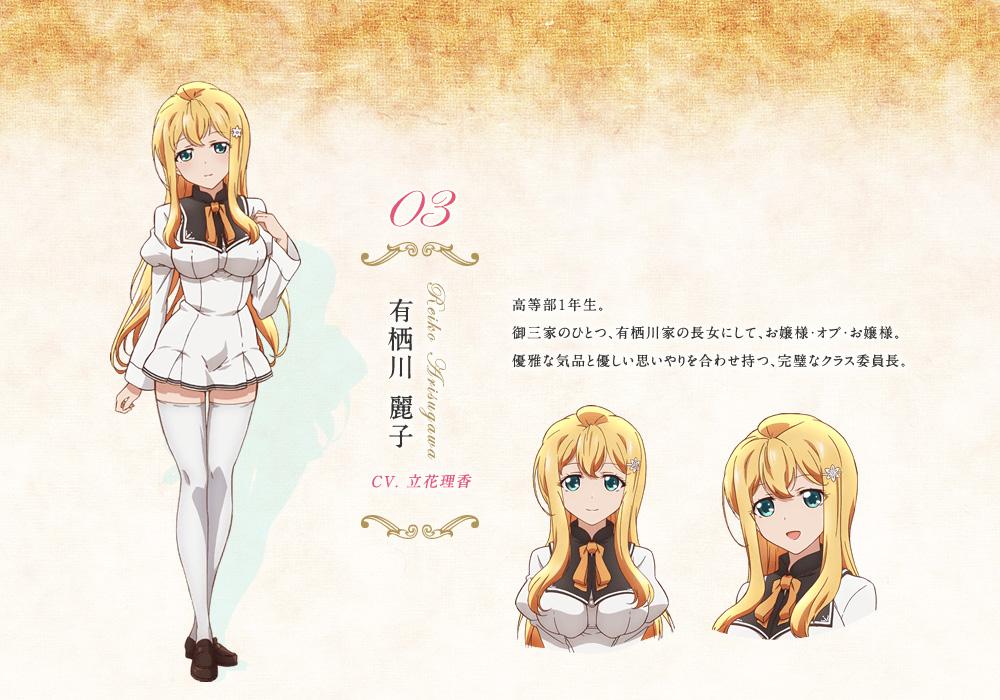 Ore-ga-Ojou-sama-Gakkou-ni-Shomin-Sample-Toshite-Gets-Sareta-Ken-Character-Designs-Reiko-Airisugawa-v2