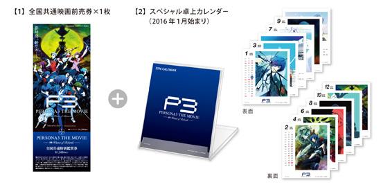 Persona-3-the-Movie-#4-Winter-of-Rebirth-Advance-Tickets