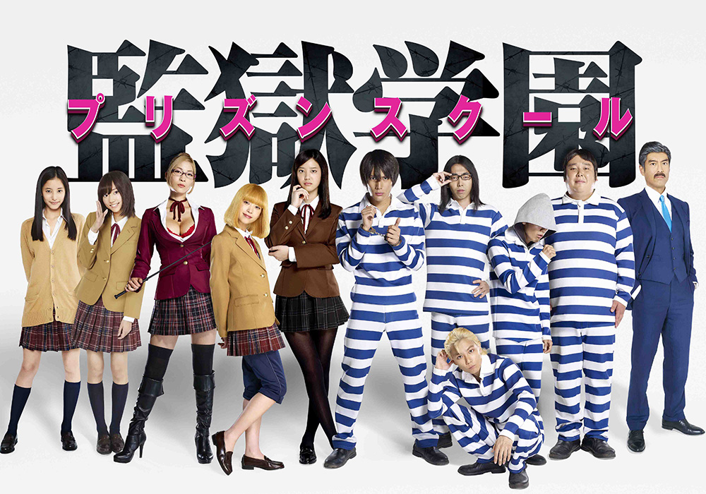 Prison-School-Live-Action-Drama-Visual
