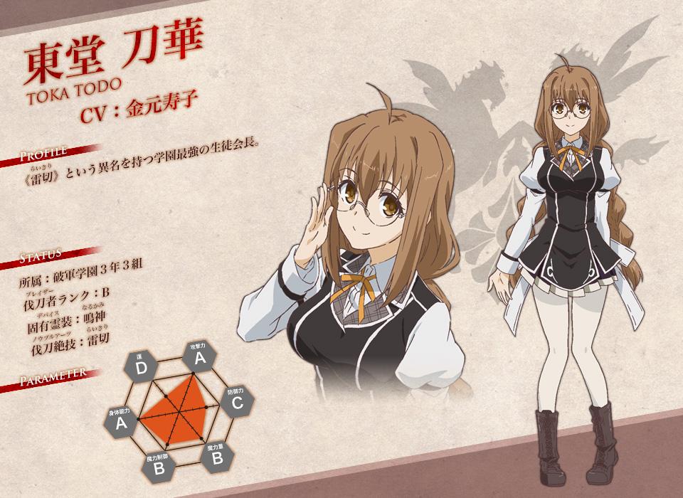 Rakudai-Kishi-no-Cavalry-Anime-Character-Designs-Toka-Todo
