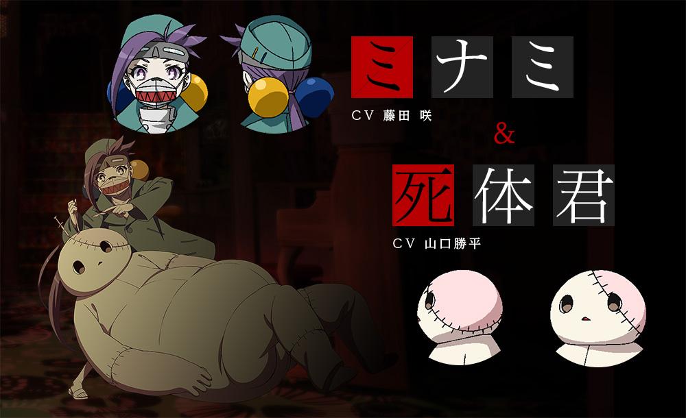 Ranpo-Kitan-Game-of-Laplace-Anime-Character-Designs-Minami-Shitai-kun
