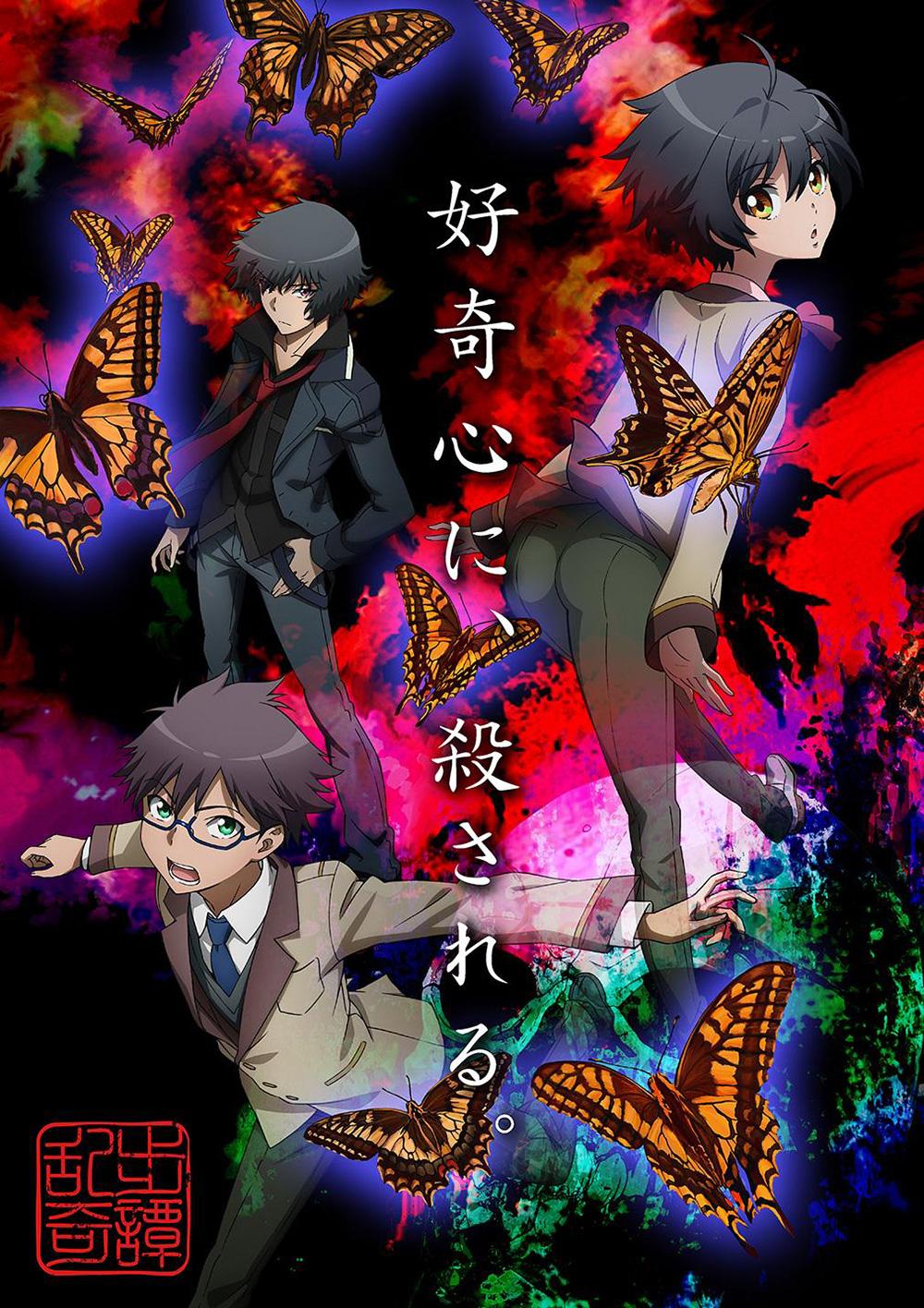 Ranpo-Kitan-Game-of-Laplace-Anime-Visual