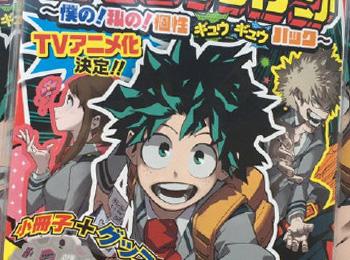 Boku-no-Hero-Academia-TV-Anime-Adaptation-Announced