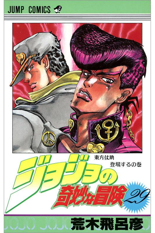 JoJos-Bizarre-Adventure-Part-4-Volume-36-Cover