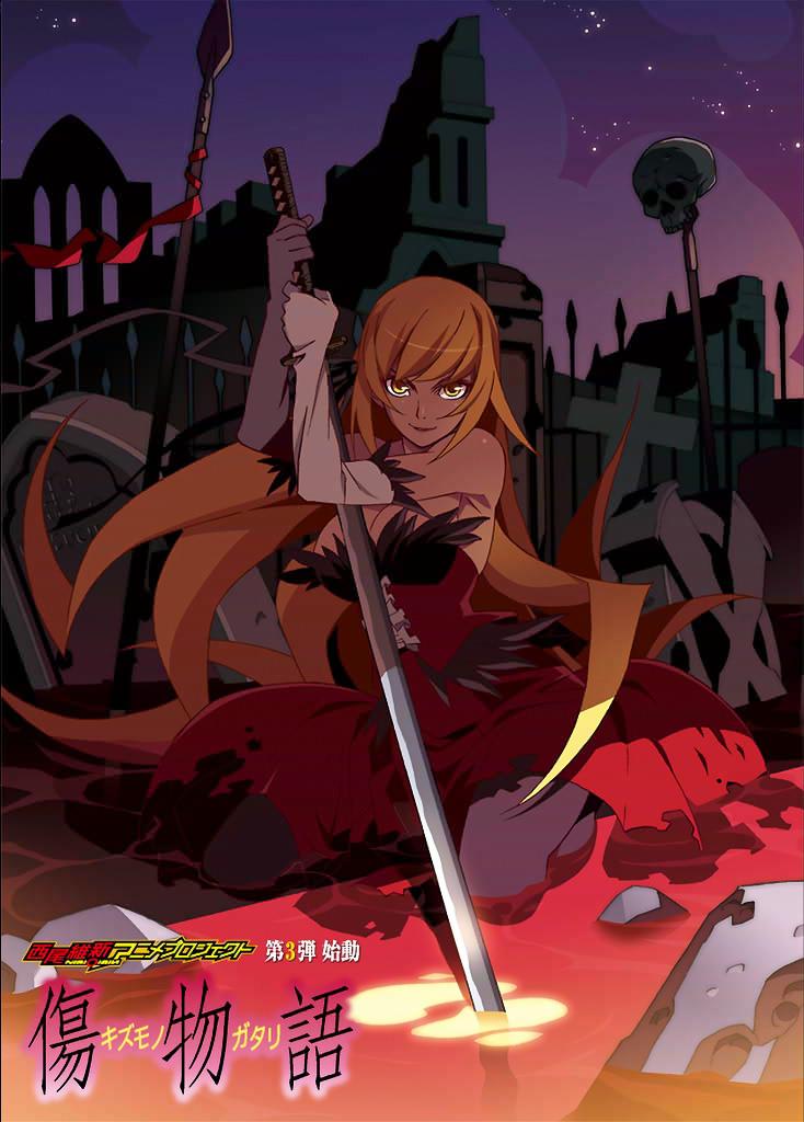 Kizumonogatari-Light-Novel-Visual