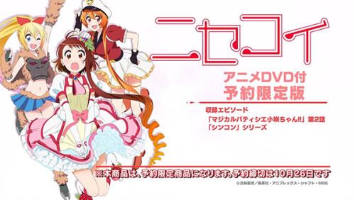 Nisekoi-Magical-Patissier-Kosaki-chan-OVA---Promotional-Video