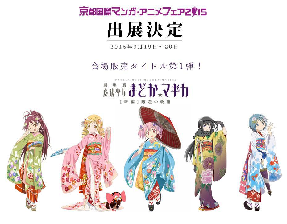 Aniplex-Kimono-Line-Madoka-Magica