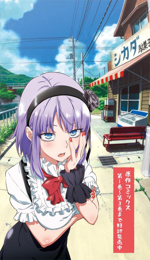 Dagashi-Kashi-Anime-Visual-v2