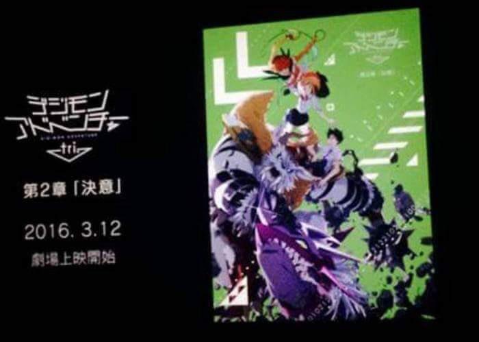 Digimon-Adventure-tri.-Film-2-Ketsui-Release-Date