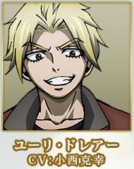 Fairy-Tail-Zero-Anime-Character-Yury-Dreyar