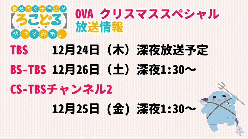 Futsuu-no-Joshikousei-ga-[Locodol]-Yatte-Mita.-Sequel-OVA-Details