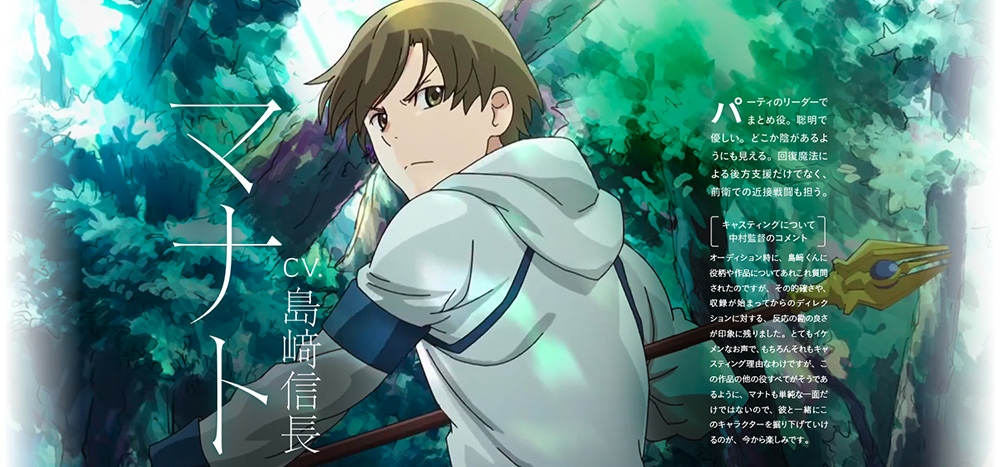 Hai-to-Gensou-no-Grimgar-Anime-Character-Visual-Manato
