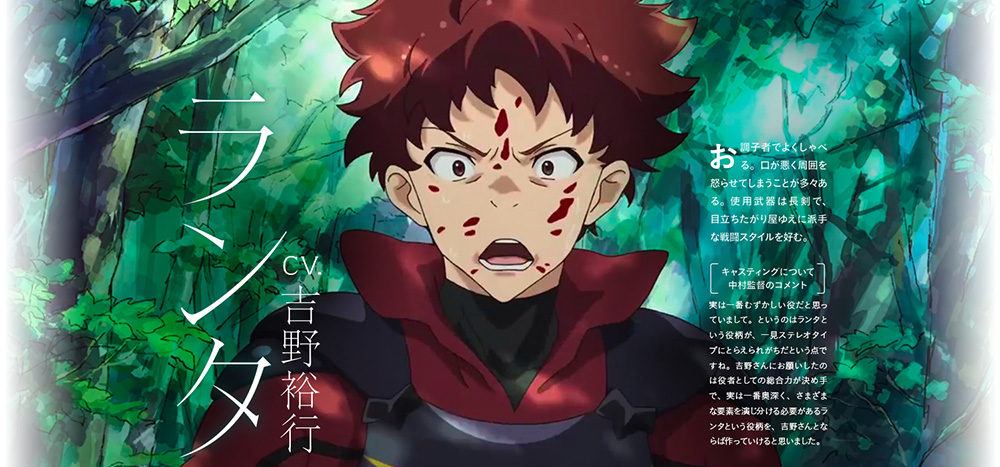 Hai-to-Gensou-no-Grimgar-Anime-Character-Visual-Ranta
