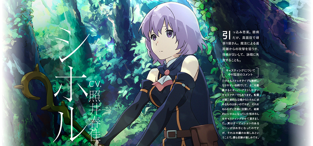 Hai-to-Gensou-no-Grimgar-Anime-Character-Visual-Shihoru