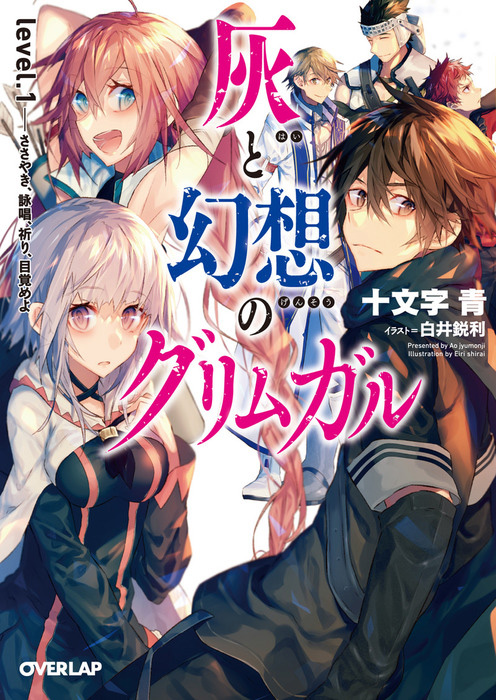 Hai-to-Gensou-no-Grimgar-Light-Novel-Vol-1-Cover