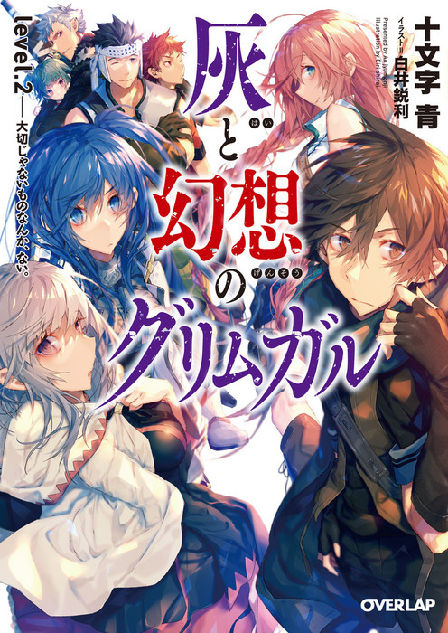 Hai-to-Gensou-no-Grimgar-Light-Novel-Vol-2-Cover