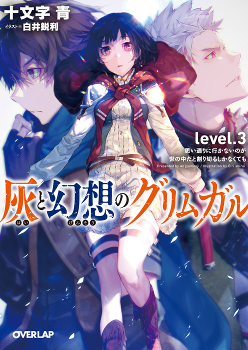Hai-to-Gensou-no-Grimgar-Light-Novel-Vol-3-Cover