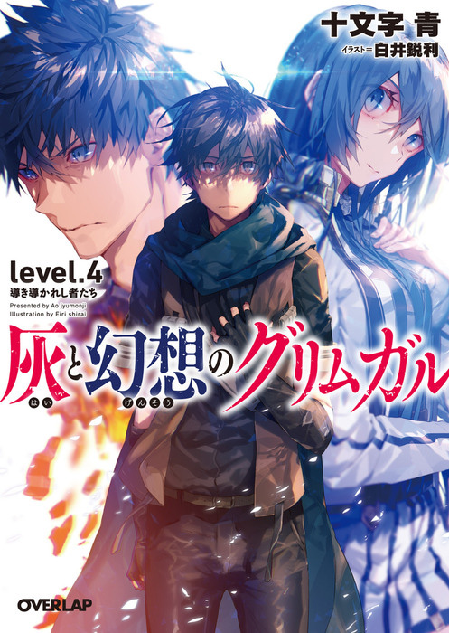 Hai-to-Gensou-no-Grimgar-Light-Novel-Vol-4-Cover