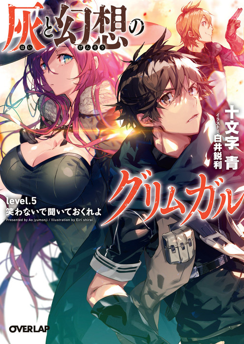 Hai-to-Gensou-no-Grimgar-Light-Novel-Vol-5-Cover
