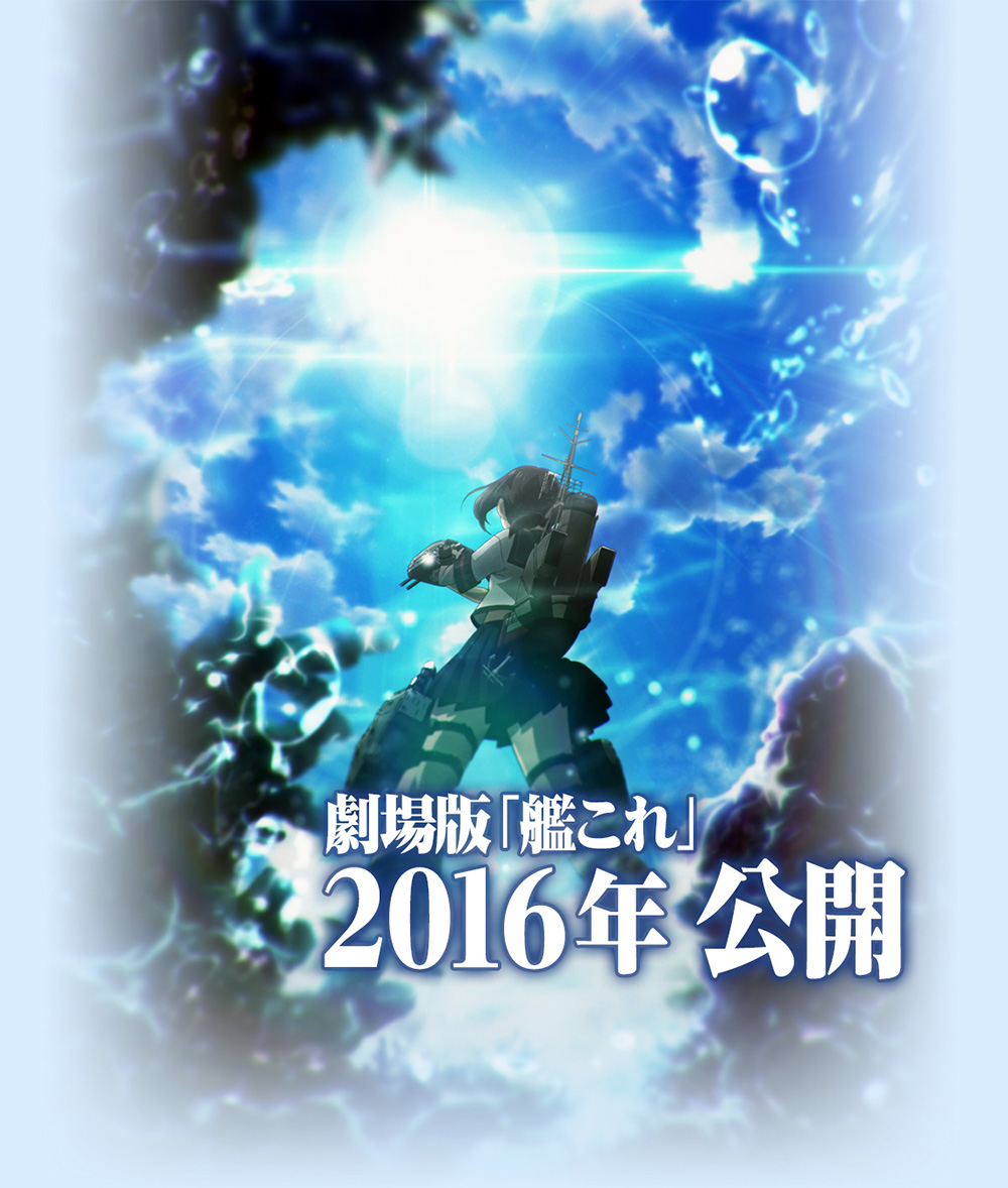 2016-Kantai-Collection-Kan-Colle-Anime-Film