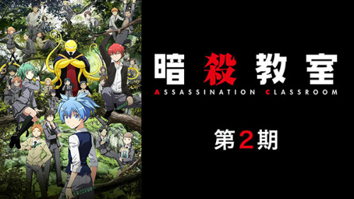 Assassination-Classroom-Season-2---Promotional-Video