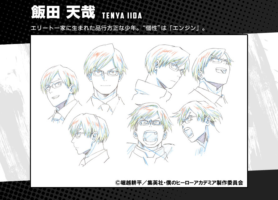 Boku-no-Hero-Academia-Coloured-Character-Designs-Tenya-Iida-2
