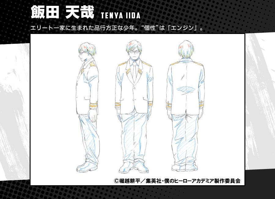 Boku-no-Hero-Academia-Coloured-Character-Designs-Tenya-Iida-3