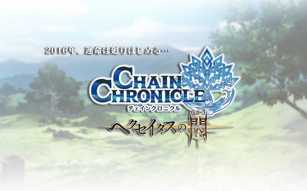 Chain-Chronicle-TV-Anime-2016-Visual