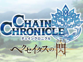 Chain-Chronicle-TV-Anime-Adaptation-Delayed-to-2016---Promotional-Video-Revealed