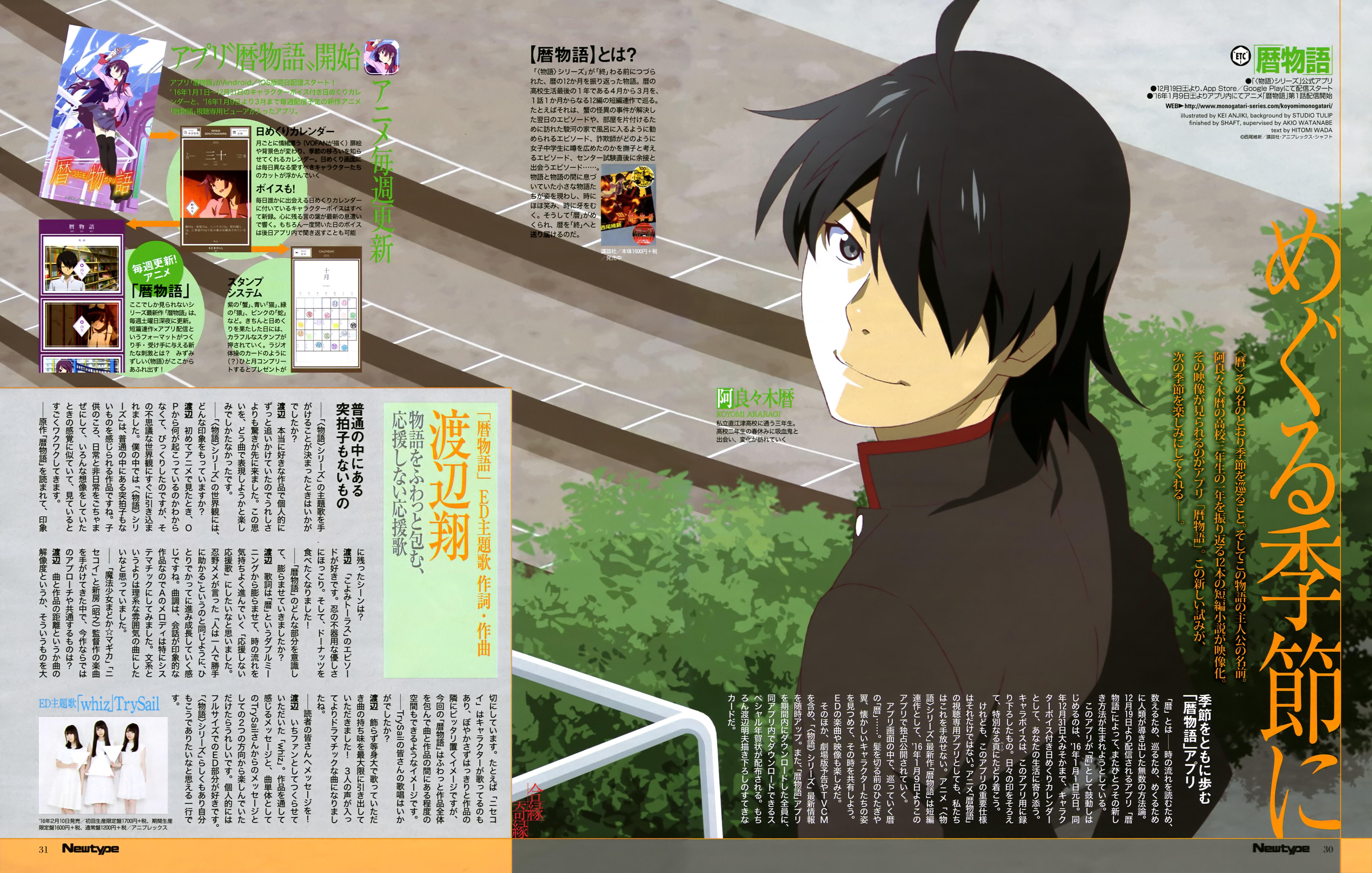 Kizumonogatari-I-Tekketsu-hen-Magazine-Visual-02