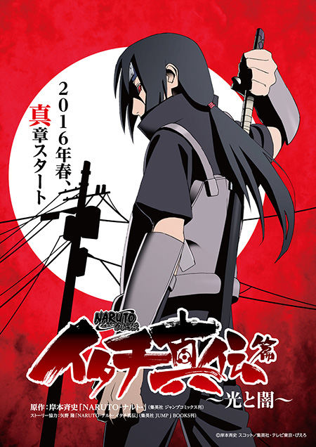 Naruto-Shippuden---Itachi-Shinden-Hikari-to-Yami-Visual