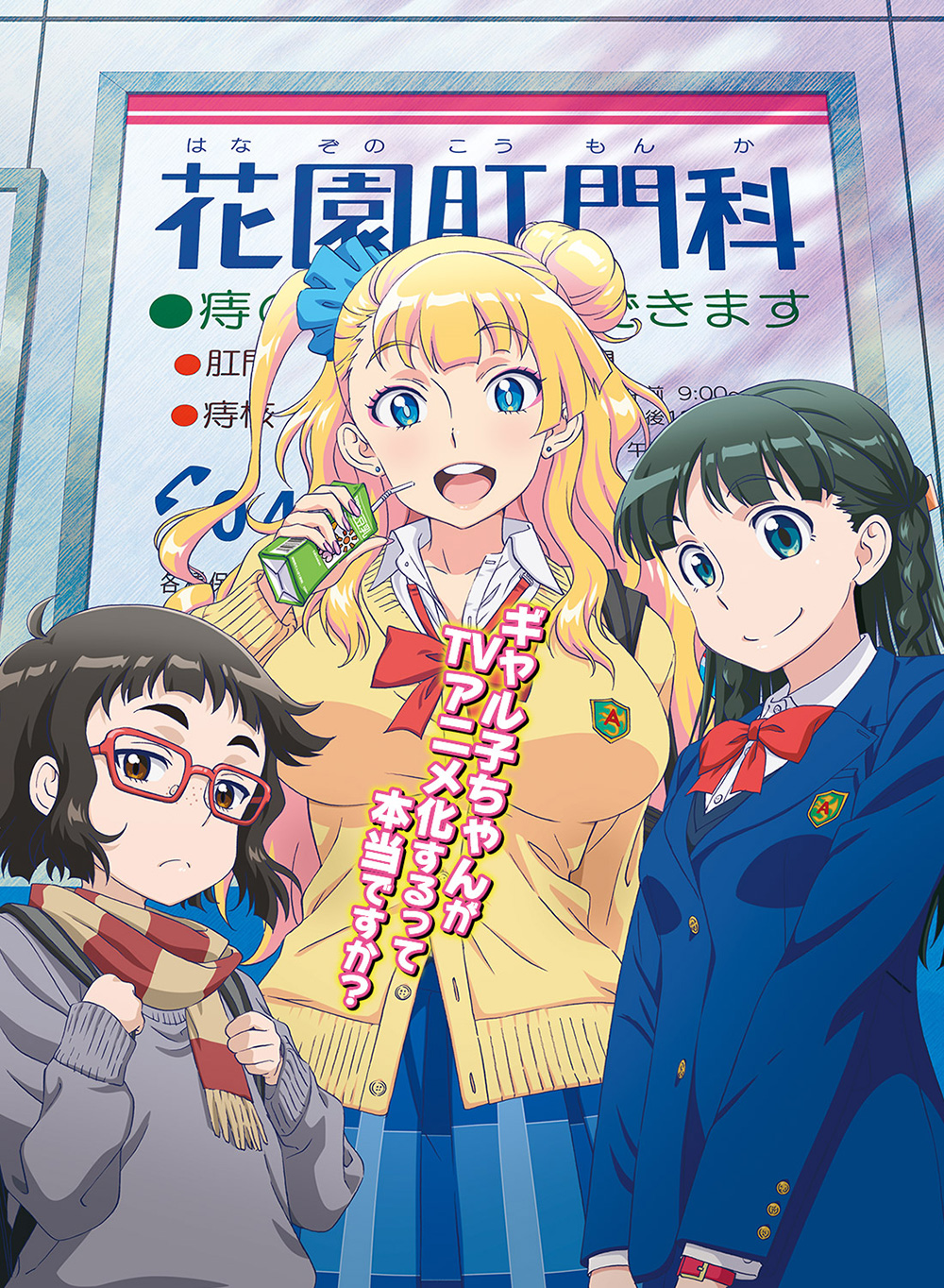 Oshiete!-Galko-chan-Anime-Visual