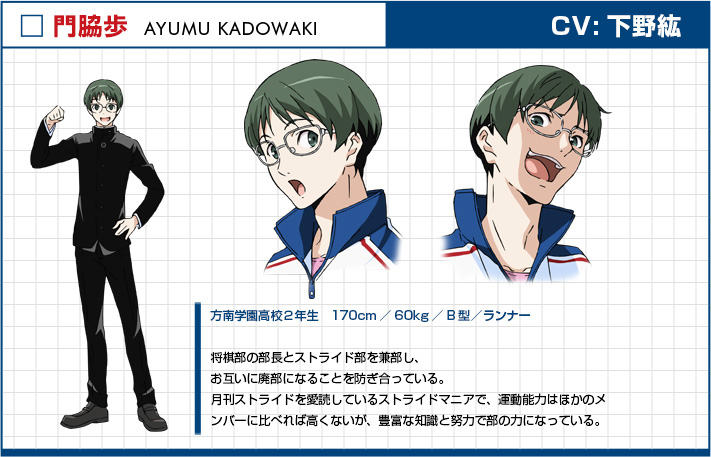Prince-of-Stride-Alternative-Anime-Character-Designs-Ayumu-Kadowaki