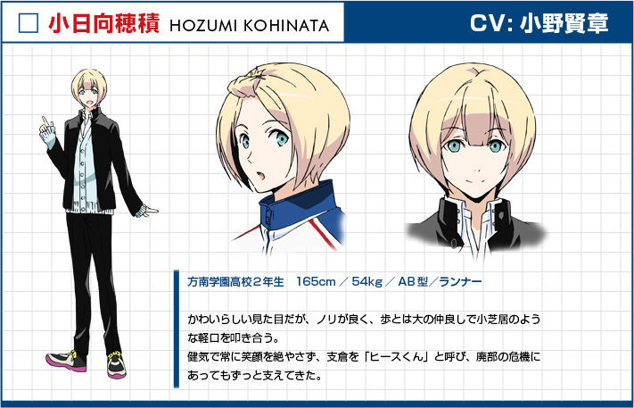 Prince-of-Stride-Alternative-Anime-Character-Designs-Hozumi-Kohinata