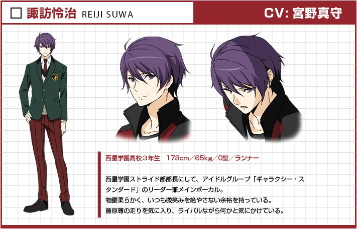 Prince-of-Stride-Alternative-Anime-Character-Designs-Reiji-Suwa