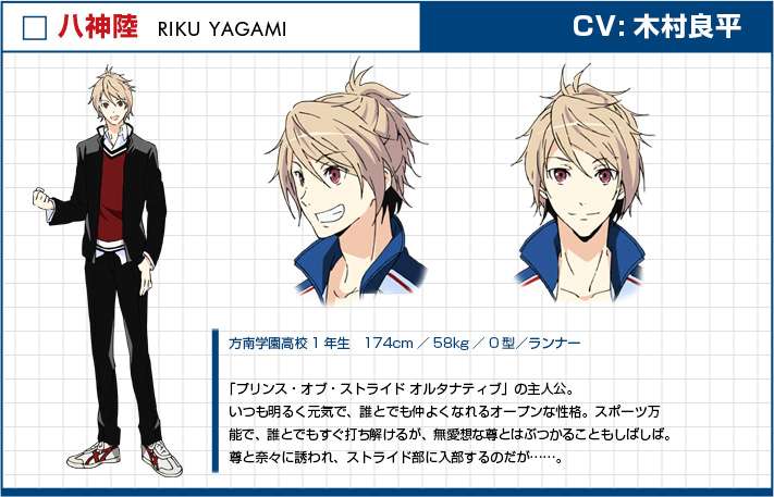 Prince-of-Stride-Alternative-Anime-Character-Designs-Riku-Yagami