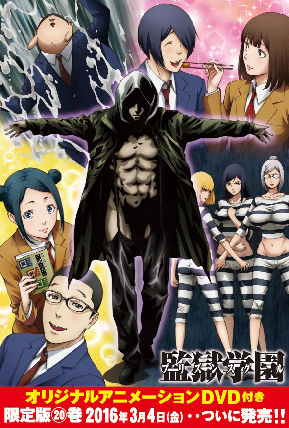 Prison-School-OAD-Visual