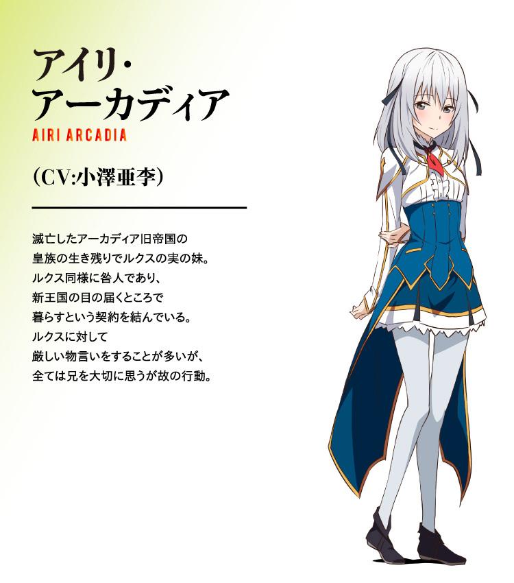 Saijaku-Muhai-no-Bahamut-Anime-Character-Design-Airi-Arcadia