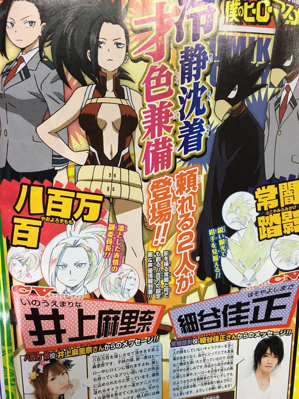 Boku-no-Hero-Academia-Fumikage-Tokoyami-&-Momo-Yaoyorozu-Voice-Cast-Reveal