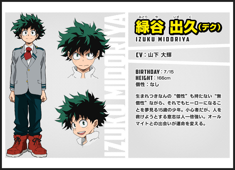 Boku-no-Hero-Academia-Updated-Character-Designs-Izuku-Midoriya-1