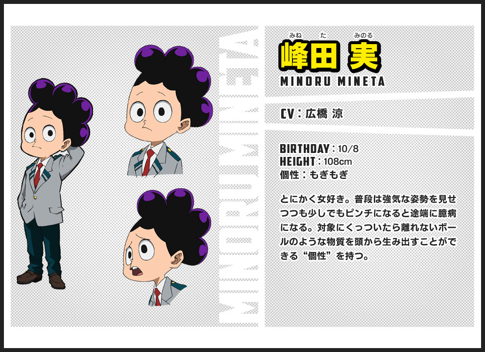 Boku-no-Hero-Academia-Updated-Character-Designs-Minoru-Mineta-1