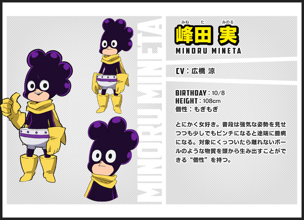 Boku-no-Hero-Academia-Updated-Character-Designs-Minoru-Mineta-2